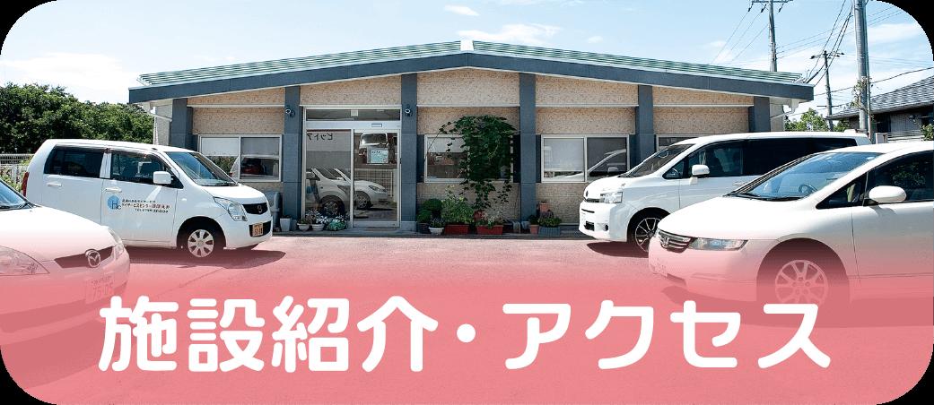 施設紹介・アクセス